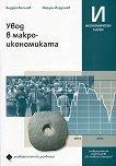 Увод в макроикономиката - Андрей Василев, Йордан Йорданов -