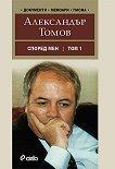 Според мен - том 1 - Александър Томов -