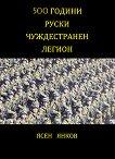 500 години Руски чуждестранен легион - Ясен Янков -