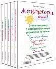 Монтесори вкъщи  - комплект от 5 книги - Наталия Боброва - книга