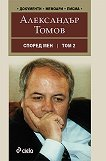Според мен - том 2 - Александър Томов -