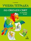 Тетрадка по околен свят за 1. клас - Илиана Мирчева -
