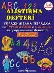 Упражнителна тетрадка по турски език и математика за предучилищна възраст, 1. и 2. клас -