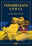 Украинската криза и Балканите - Бойко Маринков, Бисер Банчев -