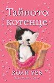 Тайното котенце - книга