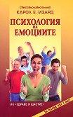 Психология на емоциите - Карол Е. Изард -
