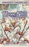 Бял пясък : White Sand - Брандън Сандерсън -