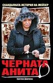 Скандалната история на Мейзер: Черната Анита - Кристина Димитрова -