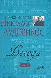 Беседи - том 2 - Протопрезвитер Николаос Лудовикос -