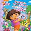 Дора Изследователката: Невероятно приключение на рождения ден на Дора - детска книга