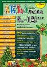 Акълчета: 9., 10., 11. и 12. клас : Национално списание за подготовка и образователна информация - Брой 52 -