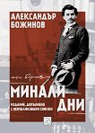 Минали дни - Александър Божинов -