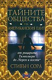"""Тайните общества на американския елит : От рицарите Тамплиери до """"Череп и кости"""" - Стивън Сора -"""