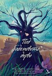 Под бадемовото дърво - Лора Маквей - книга
