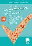 Тестове по математика за 5. клас. Ранна подготовка за националното външно оценяване - Веселина Вълканова, Пепа Базитова - книга за учителя