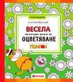 Котаракът Помпон: Весела антистрес книга за оцветяване - Чичо Коля Воронцов -