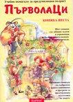 Първолаци - книжка 6 - Стефан Стефанов -