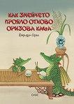 Как змейчето прояло отново оризова каша - Феридун Орал -