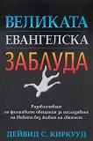 Великата евангелска заблуда - Дейвид С. Киркууд -