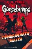 Goosebumps: Призрачната маска - Робърт Лоурънс Стайн -
