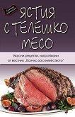 Кулинарна енциклопедия: Ястия с телешко месо -