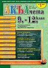 Акълчета: 9., 10., 11. и 12. клас : Национално списание за подготовка и образователна информация - Брой 53 -