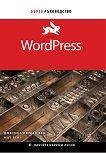 WordPress: Бързо ръководство - Джесика Нюман Бек, Мат Бек - книга