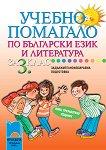 Учебно помагало по български език и литература за 3. клас - задължителноизбираема подготовка - Румяна Танкова - помагало