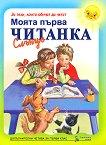 Моята първа читанка за 1. клас - Галина Златина -