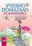 Учебно помагало по математика за 4. клас ЗИП - Ангелина Манова, Рени Рангелова, Юлияна Гарчева -