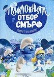 Приключенията на отбор Смърф - занимателна книжка - филм