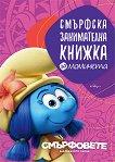 Смърфска занимателна книжка за момичета -