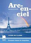 Arc-en-ciel: Книга за учителя по френски език за 5. клас - Маргарита Котева -