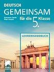 Deutsch Gemeinsam: Книга за учителя по немски език за 5. клас - Димитрина Гергова, Искра Лазарова -