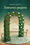 Тайната градина - Франсис Бърнет - книга