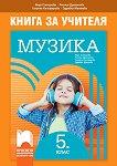 Книга за учителя по музика за 5. клас - Вяра Сотирова, Росица Драганова, Галунка Калоферова, Здравка Матеева -