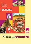Книга за учителя по музика за 5. клас - Пенка Минчева, Светла Христова, Красимира Филева -