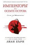 Сага за Шиканоко - книга 1: Императорът на осемте острова - Лиан Хърн -