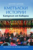 Цонко Цонев Кметълски истории - част 2: Катунът от Каварна - книга