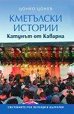 Цонко Цонев : Кметълски истории - част 2: Катунът от Каварна -