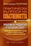 Практически въпроси на собствеността. Проблеми на гражданския и търговския оборот - Александър Георгиев -