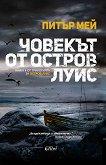 Остров Луис - книга 2: Човекът от остров Луис - Питър Мей -