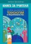 Книга за учителя по технологии и предприемачество за 5. клас - Любен Витанов, Донка Куманова-Ларде -