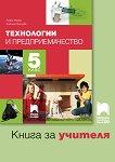 Книга за учителя по технологии и предприемачество за 5. клас -