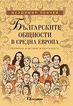 Българските общности в Средна Европа - Владимир Пенчев -