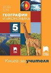 Книга за учителя по география и икономика за 5. клас - учебник
