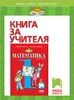 Книга за учителя по математика за 1. клас - Юлияна Гарчева, Ангелина Манова - книга за учителя
