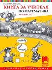 Книга за учителя по математика за 1. клас - Владимира Ангелова -