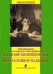Доближаване до истинската биография на Паисий Хилендарски. Носталгия и надежда - Иван Ненов - книга