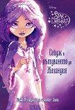 Star Darlings - книга 1: Сейдж и пътуването до Желандия - Шана Мълдун Запа, Ахмет Запа -